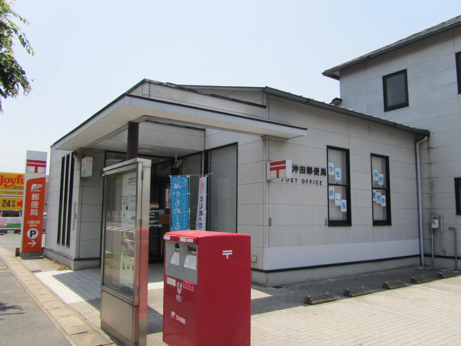 郵便局:八幡沖田郵便局 236m