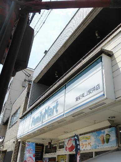 コンビ二:ファミリーマート 東郷東山安井店 655m