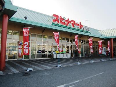 スーパー:SPINA MART(スピナマート) 中井店 525m