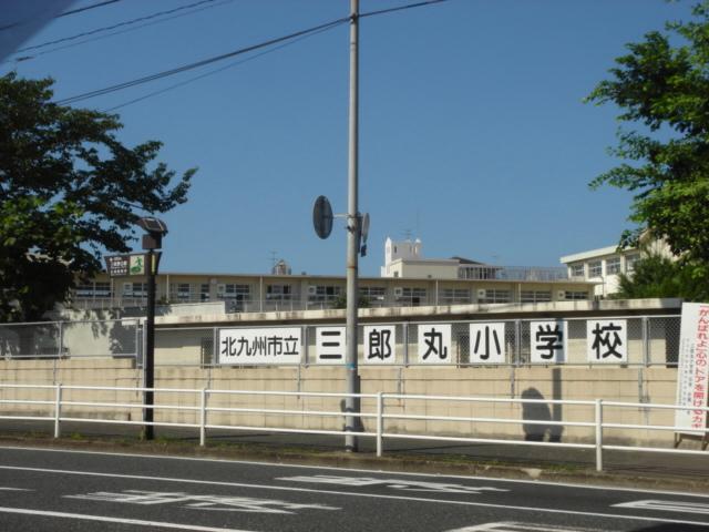 小学校:北九州市立三郎丸小学校 634m