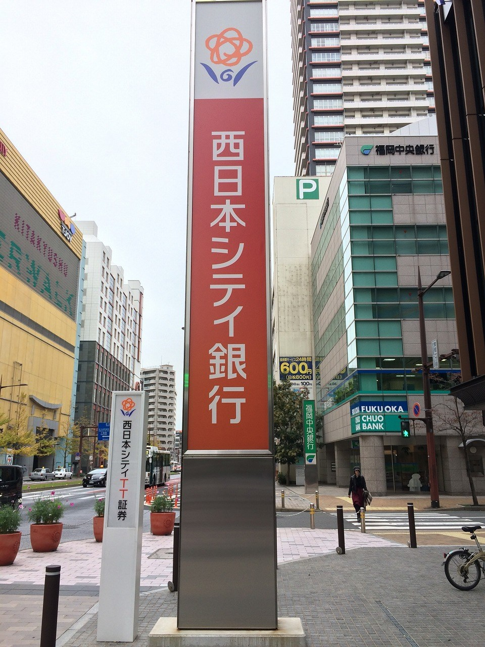 銀行:西日本シティ銀行 ハローデイ足原店 352m