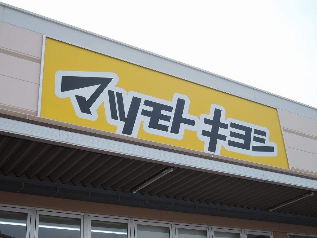 ドラッグストア:マツモトキヨシ 足原店 341m