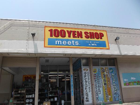 スーパー:meets.企救丘店 663m