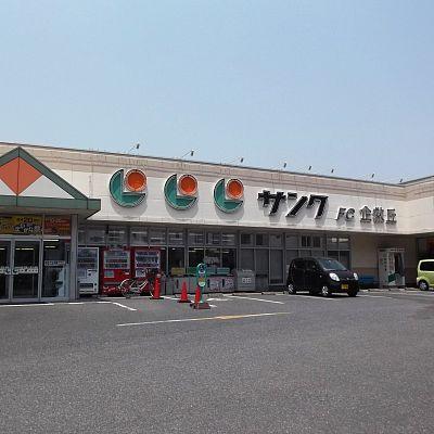 スーパー:サンクFC 企救丘店 268m
