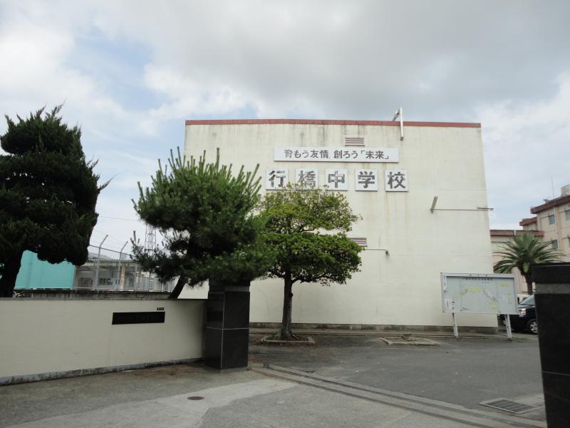 中学校:行橋市立行橋中学校 1910m
