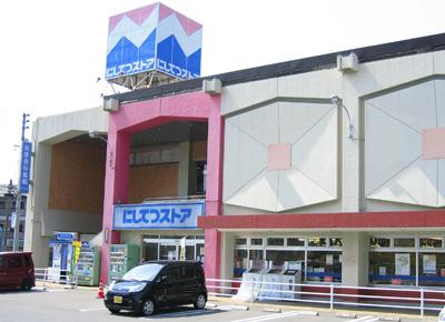 スーパー:にしてつストア 中間店 112m