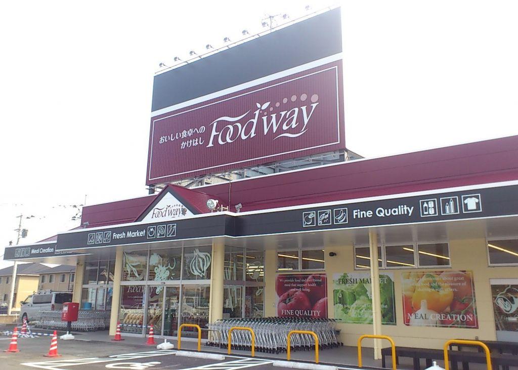 スーパー:Foodway(フードウェイ) 中間店 846m
