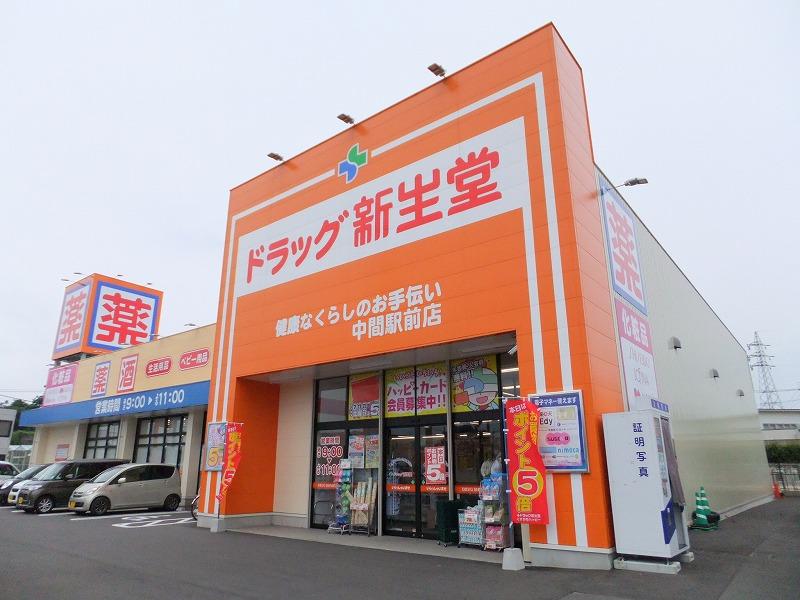 ドラッグストア:ドラッグ新生堂中間駅前店 875m