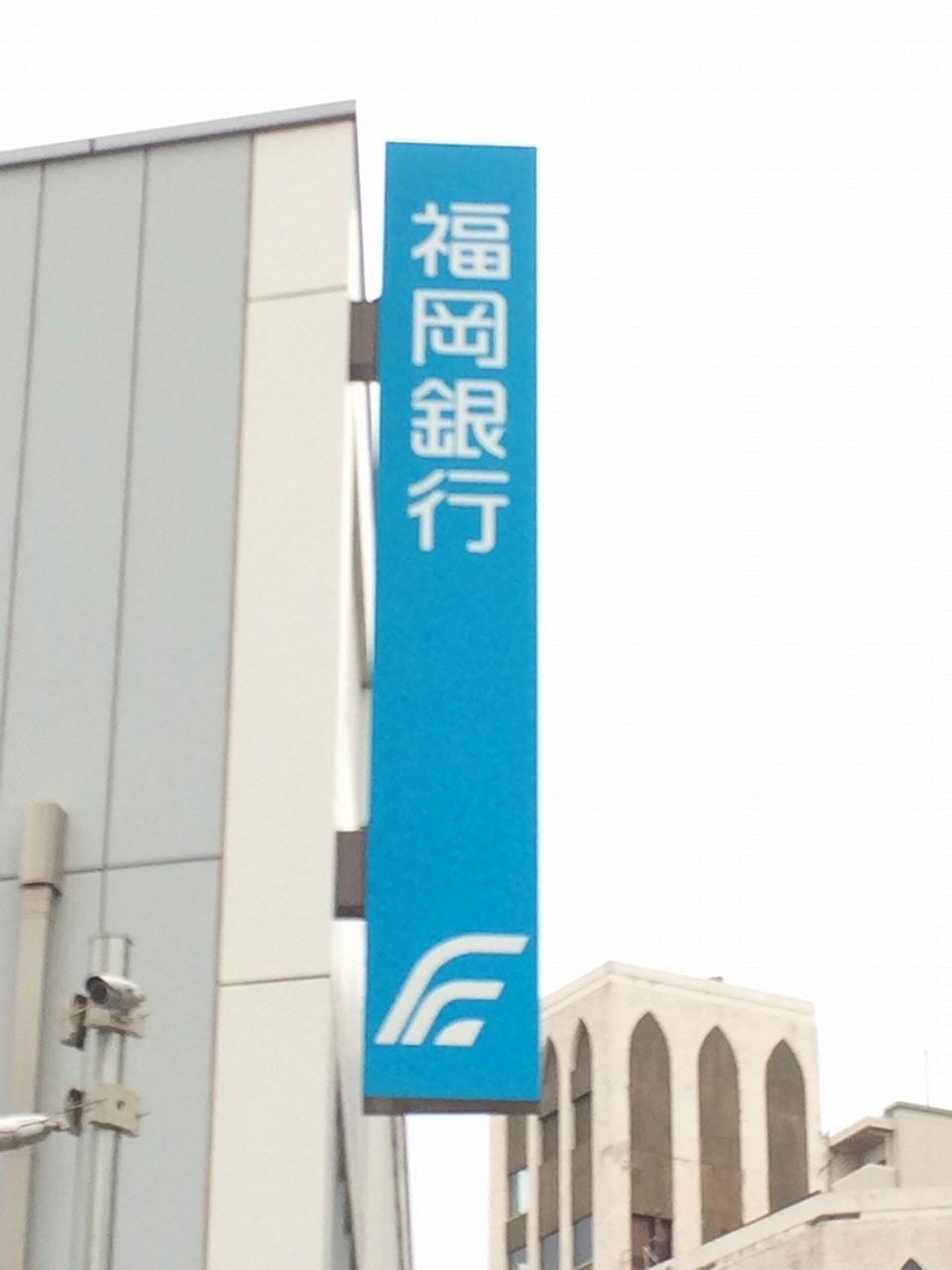 銀行:福岡銀行相生支店 976m