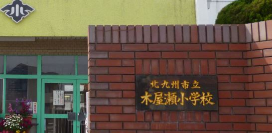 小学校:北九州市立木屋瀬小学校 362m