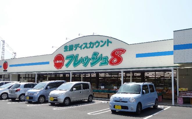 ショッピング施設:生鮮ディスカウントフレッシュ8(エイト) 浅川店 859m