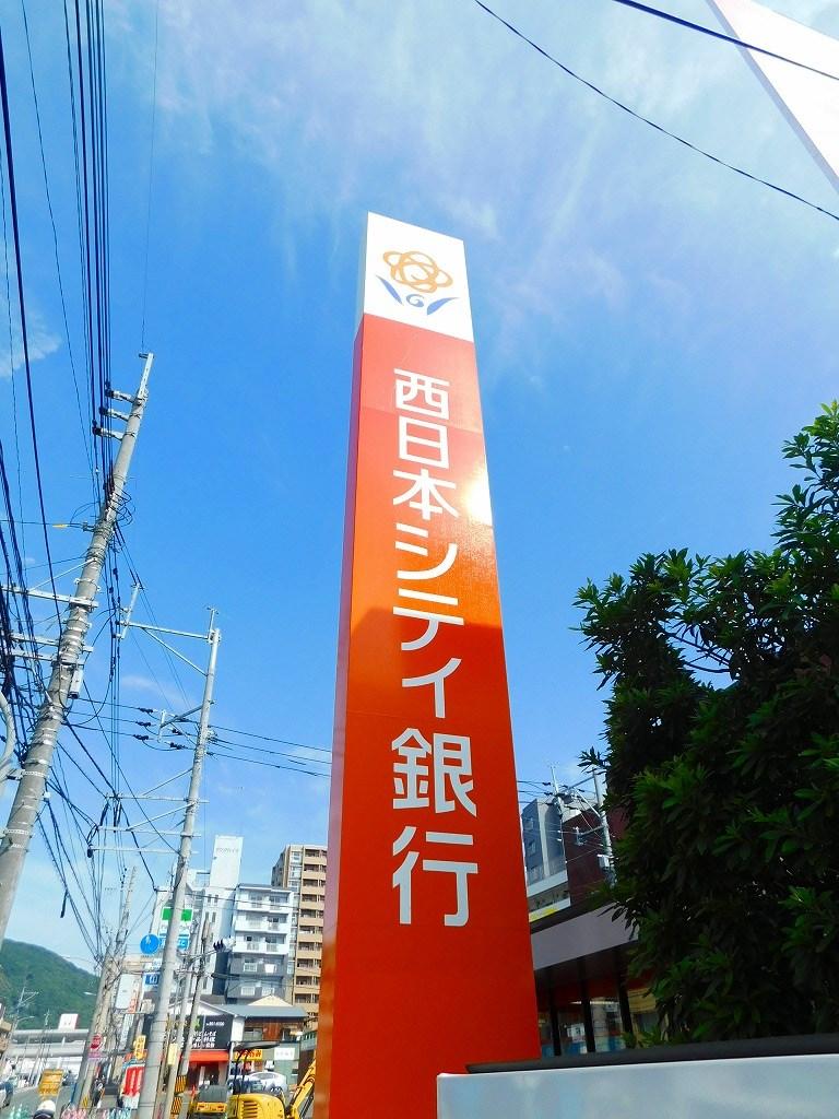 銀行:西日本シティ銀行三ケ森支店 202m