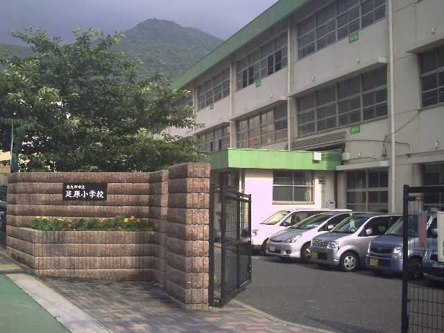 小学校:北九州市立足原小学校 576m