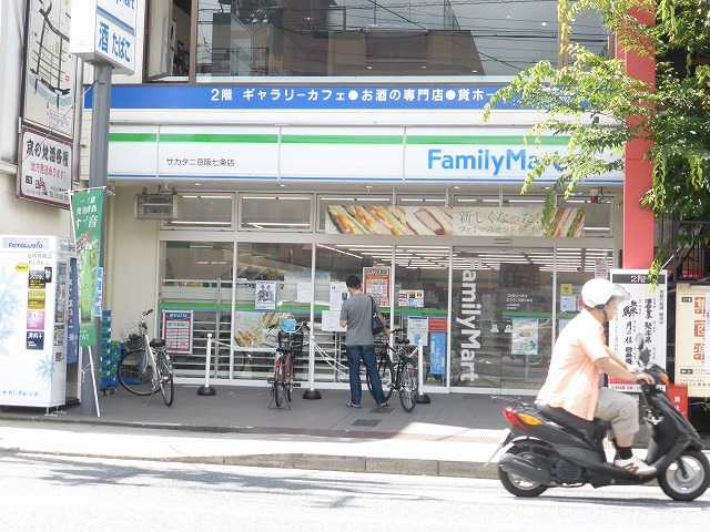コンビ二:ファミリーマート サカタニ京阪七条店 306m