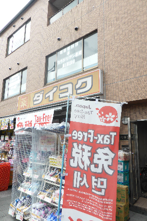 ドラッグストア:ダイコクドラッグ 京阪五条駅前店 611m
