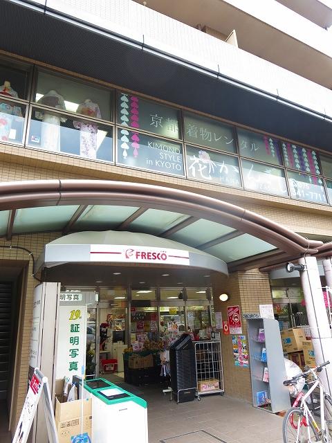 スーパー:フレスコ五条店 395m