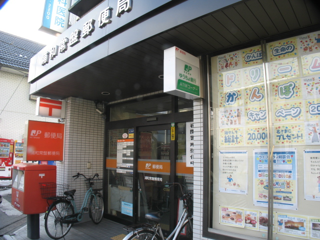 郵便局:浦和常盤郵便局 397m