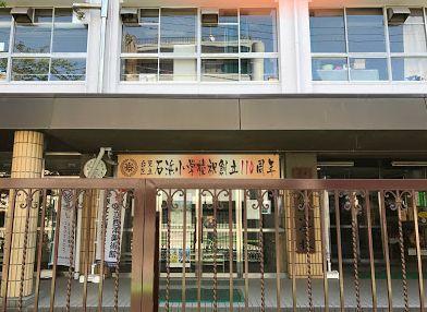 小学校:台東区立石浜小学校 494m