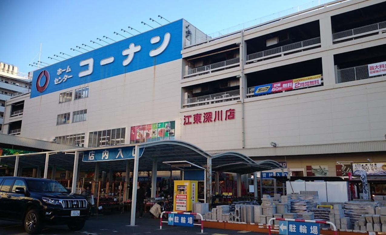 ホームセンター:ホームセンターコーナン 江東深川店 1143m