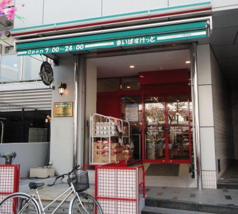 スーパー:まいばすけっと 江東富岡1丁目店 1076m