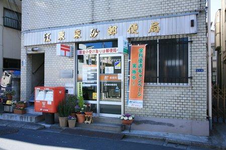 郵便局:江東東砂郵便局 522m