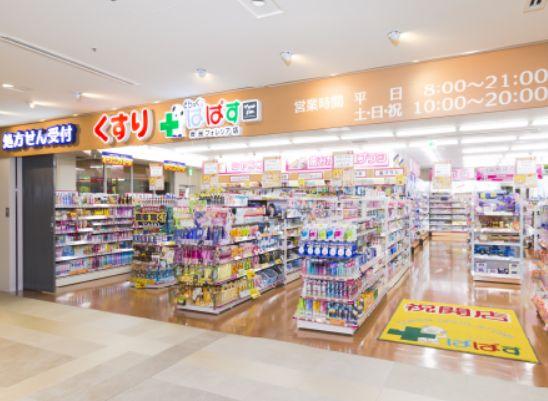 ドラッグストア:どらっぐぱぱす 豊洲フォレシア店 507m