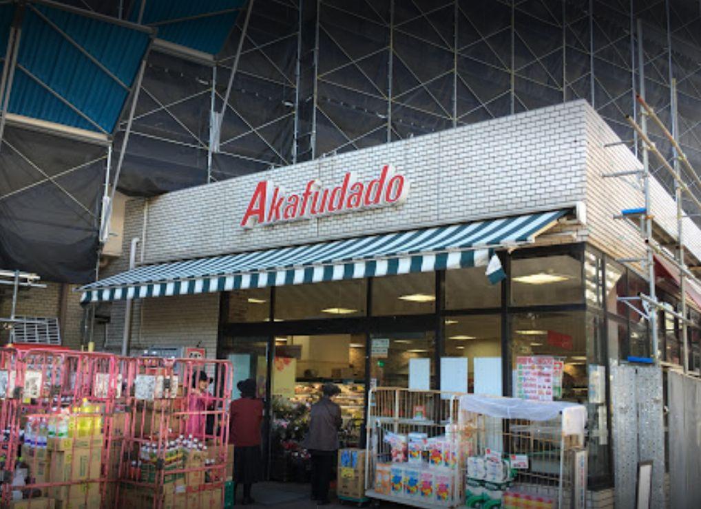 スーパー:Akafudado(赤札堂) 塩浜店 817m