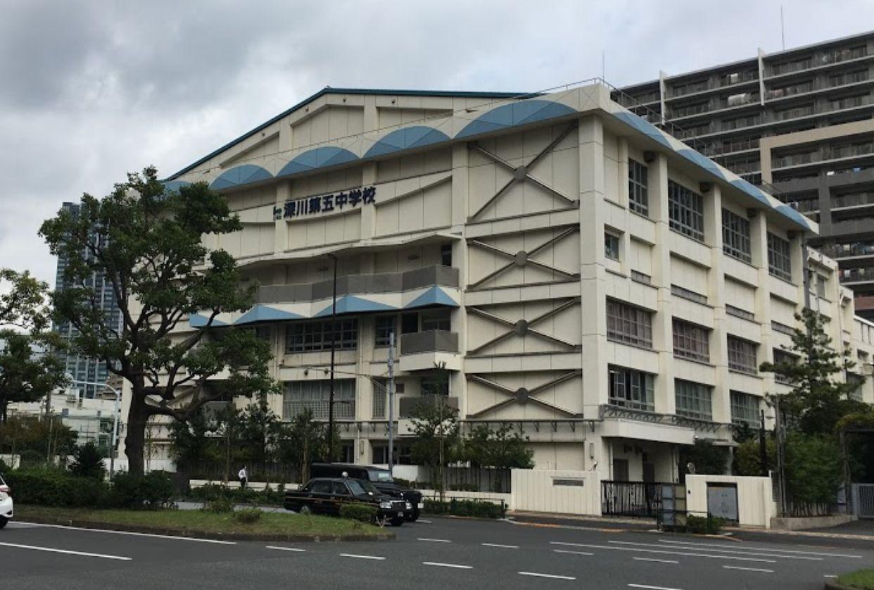 中学校:江東区立深川第五中学校 1359m