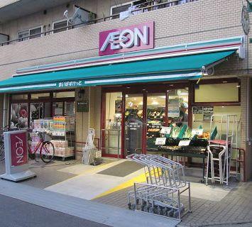 スーパー:まいばすけっと 大島駅南店 272m