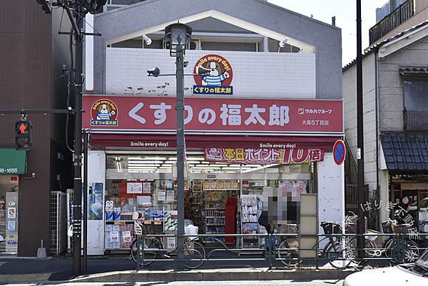 ドラッグストア:くすりの福太郎 大島5丁目店 183m