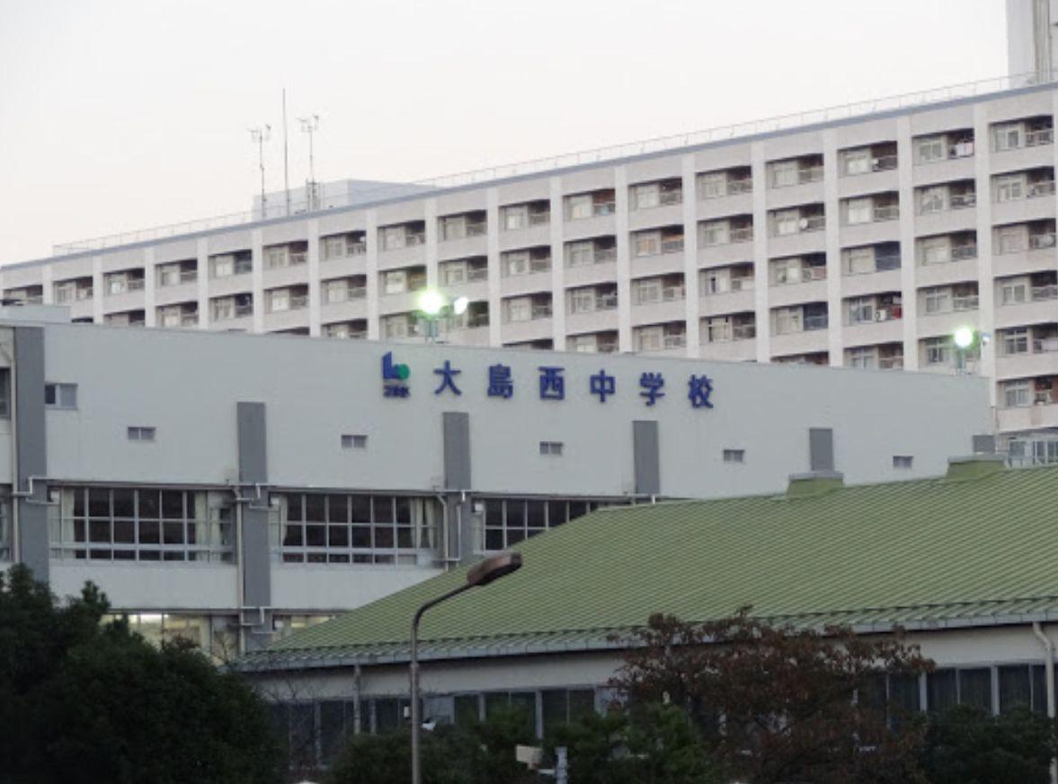 中学校:江東区立大島西中学校 1368m
