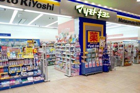 ドラッグストア:マツモトキヨシ 東京スカイツリータウン・ソラマチ店 ウエストヤード 172m