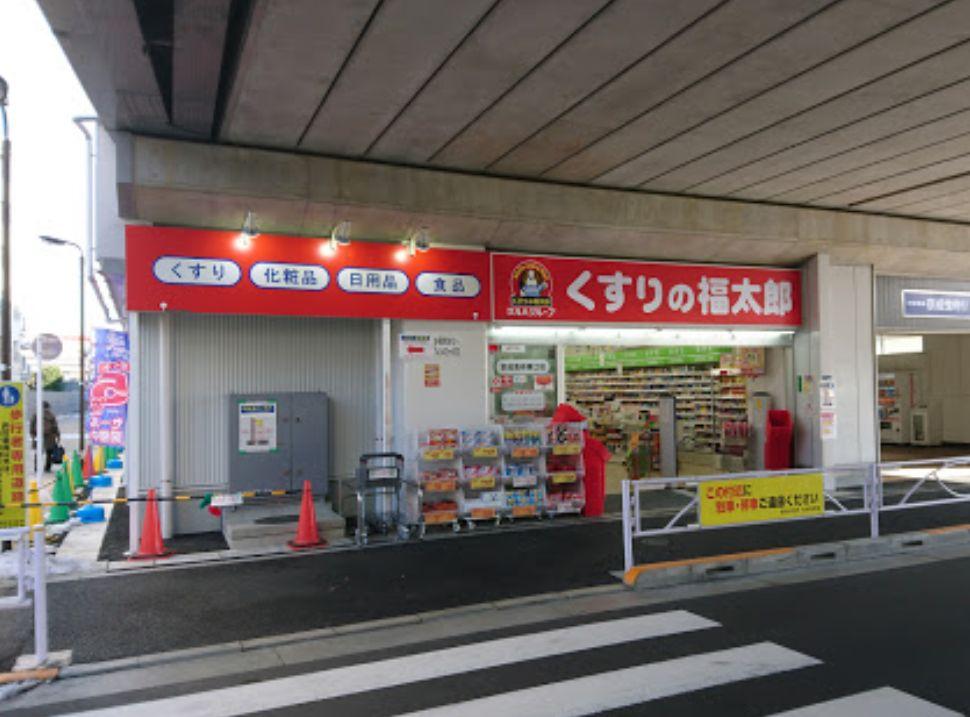 ドラッグストア:くすりの福太郎 京成曳舟東口店 135m