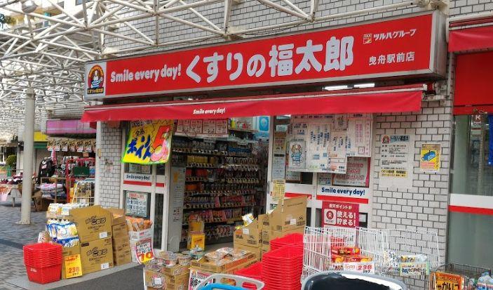 ドラッグストア:くすりの福太郎 曳舟駅前店 197m