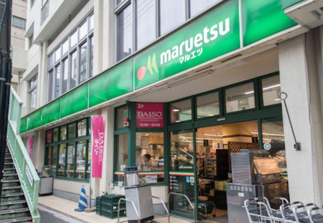 スーパー:maruetsu(マルエツ) 東上野店 470m