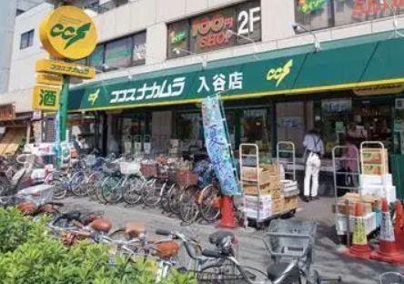 スーパー:ココスナカムラ入谷店 550m