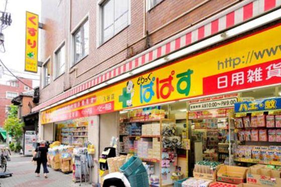 ドラッグストア:どらっぐぱぱす 入谷店 478m