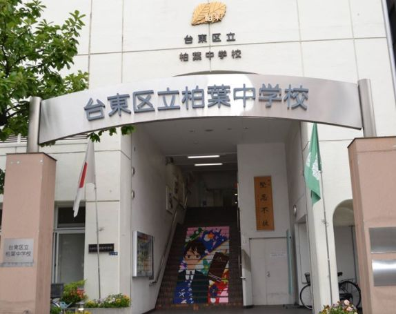 中学校:台東区立柏葉中学校 320m