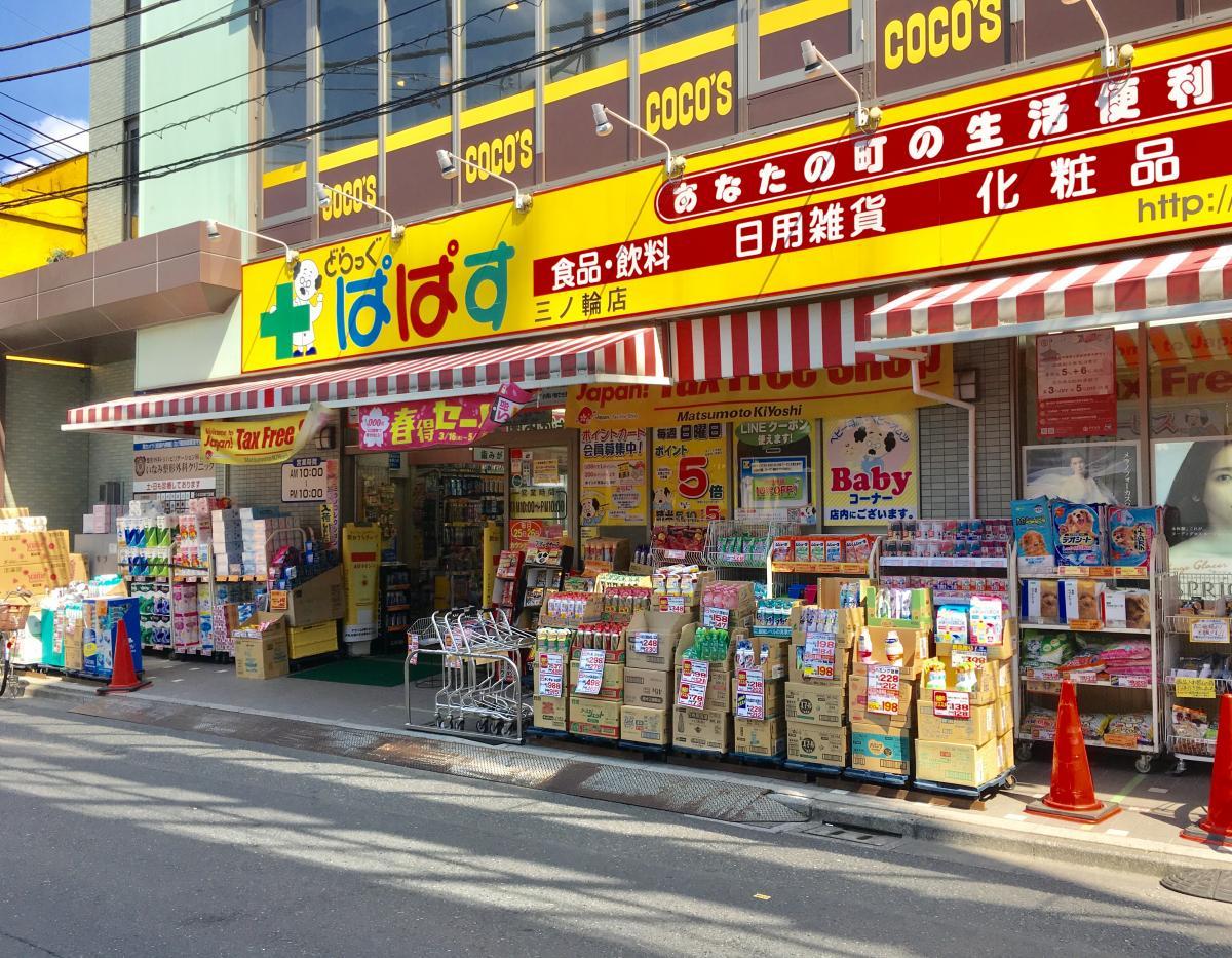 ドラッグストア:ぱぱす薬局三ノ輪店 537m