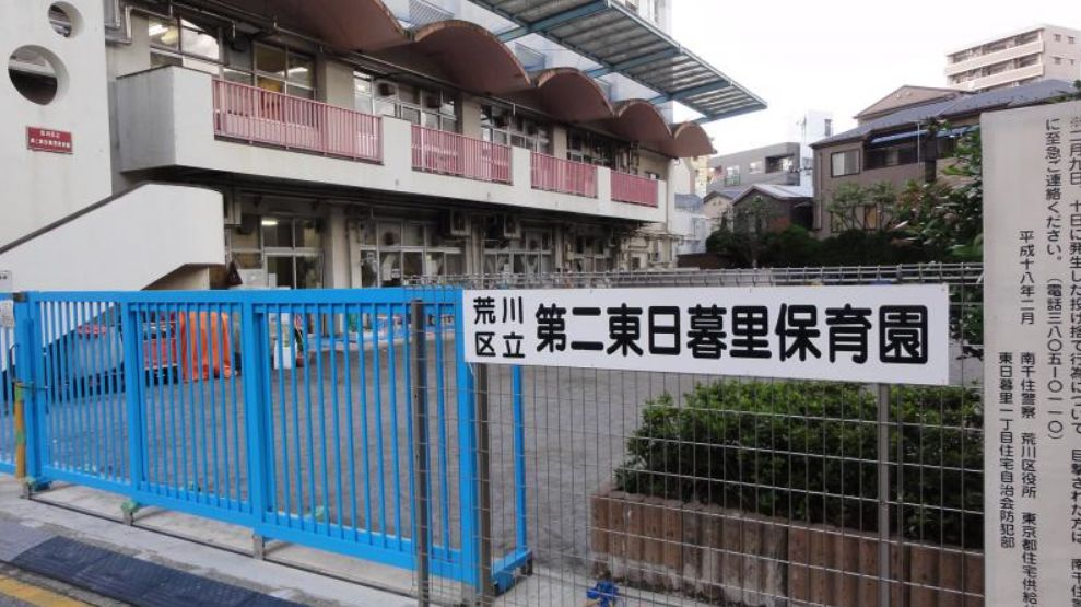 幼稚園:第二東日暮里保育園 554m