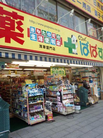 ドラッグストア:どらっぐぱぱす 浅草雷門店 321m