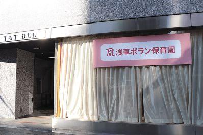幼稚園:浅草ポラン保育園 189m