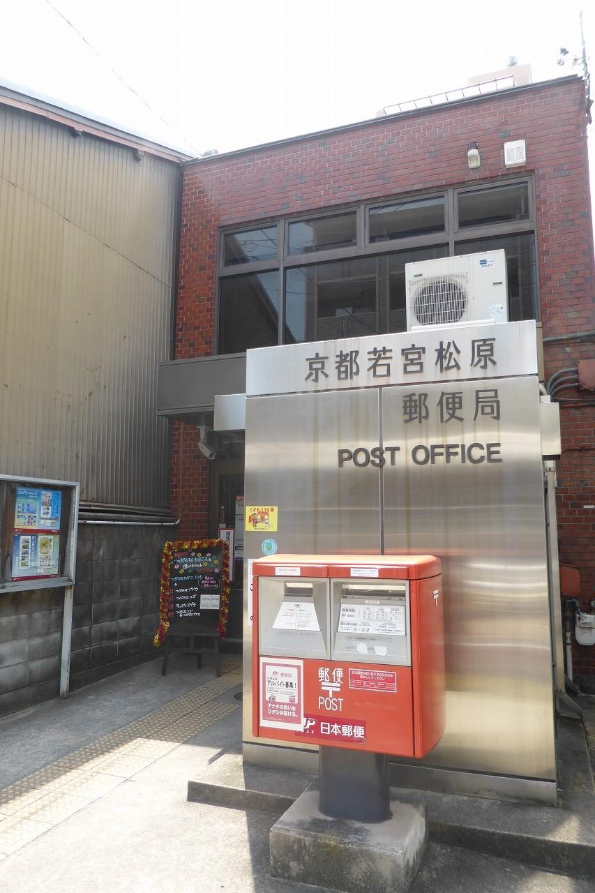 郵便局:京都若宮松原郵便局 76m