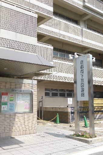 図書館:京都市下京図書館 298m