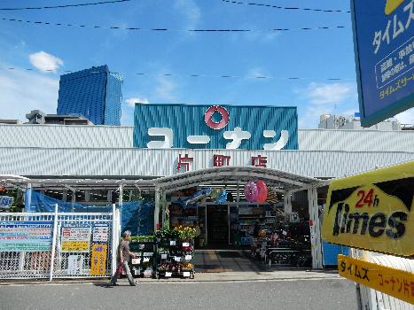 ホームセンター:ホームセンターコーナン 片町店 328m