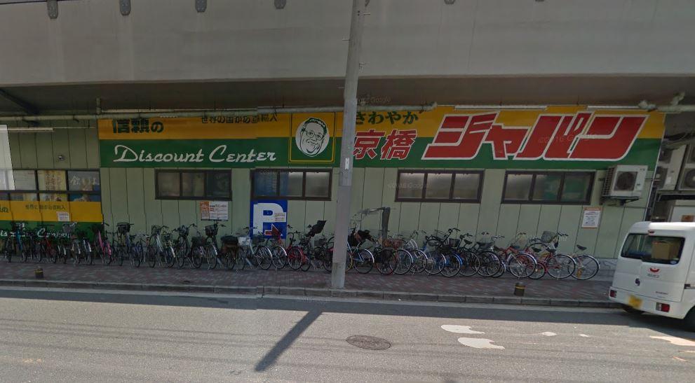 ショッピング施設:ジャパン 京橋店 455m