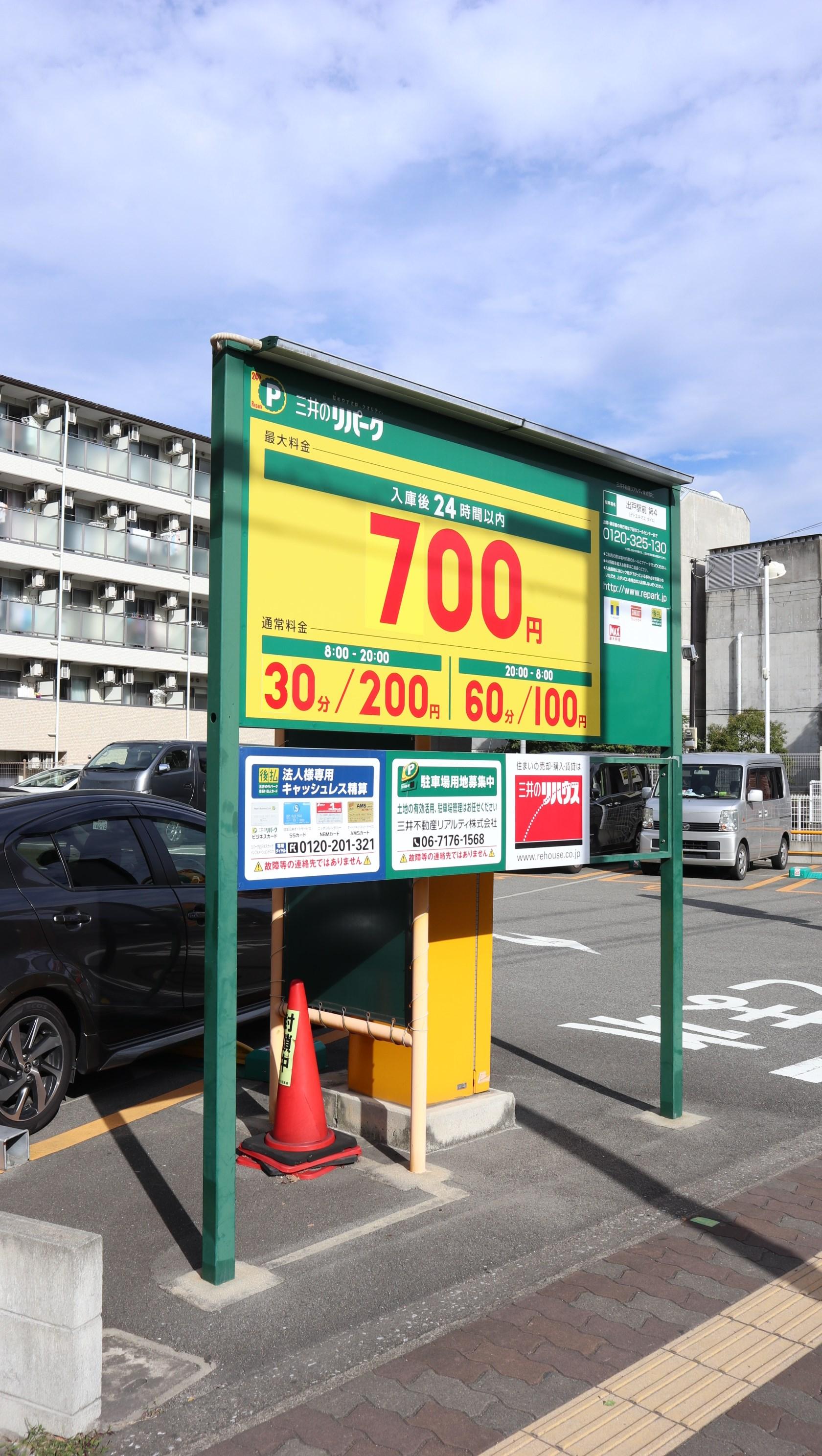 その他:三井のリパーク 313m