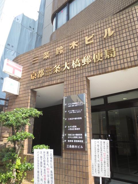 郵便局:京都三条大橋郵便局 168m