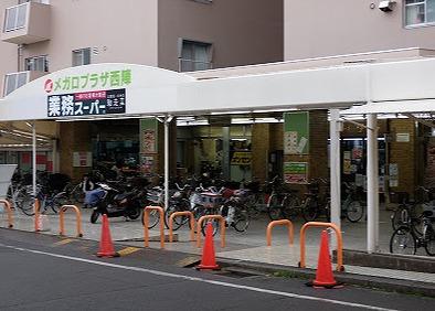 スーパー:業務スーパー 西陣店 615m