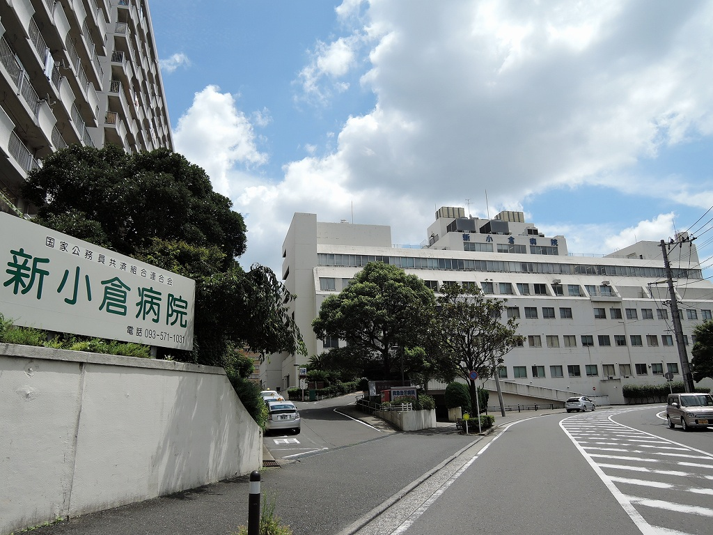 総合病院:国家公務員共済組合連合会新小倉病院 1547m